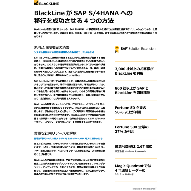 4-Reasons-SAP-S4Hana.png